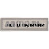 Патч Stich Profi Группа крови 25х90 мм Цвет: Бежевый, Модель: O I Rh-