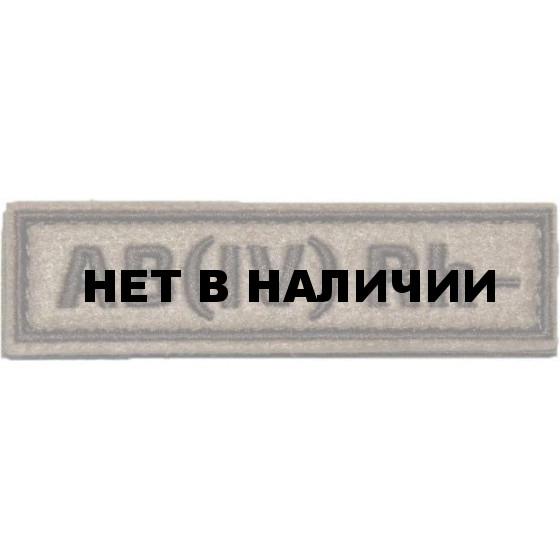 Патч Stich Profi Группа крови 25х90 мм Цвет: Олива, Модель: B III Rh-