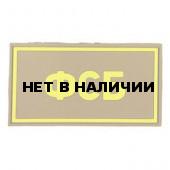 Патч Stich Profi ПВХ ФСБ желтый 50х90 мм Цвет: Бежевый