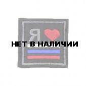 Патч Stich Profi Я люблю Россию 38х38 мм Цвет: Черный