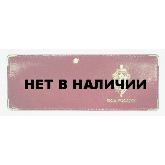 Обложка VoenPro на Удостоверение ФСБ России