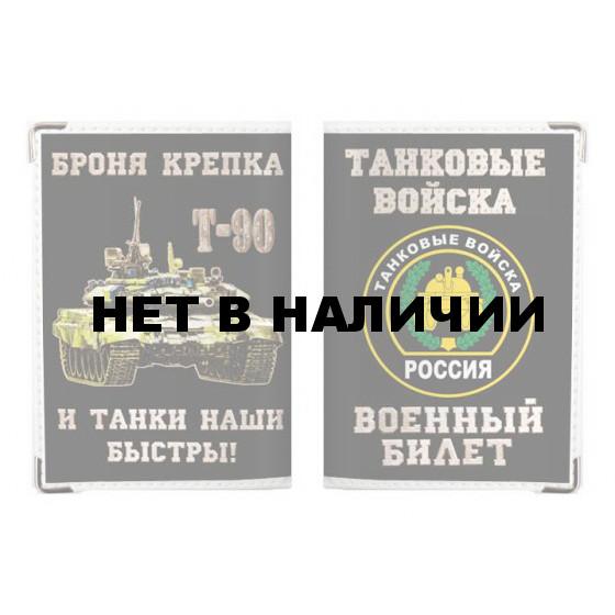 Обложка VoenPro на военный билет с танком