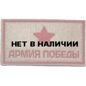 Патч Stich Profi Армия победы 50х90 мм Цвет: Бежевый