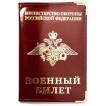 Обложка VoenPro на военный билет