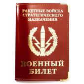 Обложка VoenPro с тиснением на военный билет РВСН