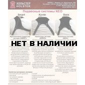 Кобура Holster наплечная вертикального ношения мод. V NEO-CONTE Гроза P-04 кожа черный