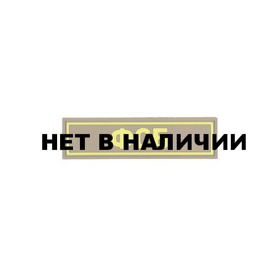 Патч Stich Profi ПВХ ФСБ желтый 25х90 мм Цвет: Бежевый