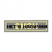 Патч Stich Profi ПВХ ОМОН желтый 25х90 мм Цвет: Черный
