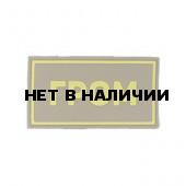 Патч Stich Profi ПВХ ГРОМ желтый 50х90 мм Цвет: Бежевый
