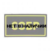 Патч Stich Profi ПВХ СОБР желтый 50х90 мм Цвет: Черный