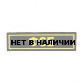 Патч Stich Profi ПВХ ФСБ желтый 25х90 мм Цвет: Черный