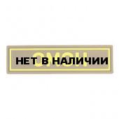 Патч Stich Profi ПВХ ОМОН желтый 25х90 мм Цвет: Бежевый