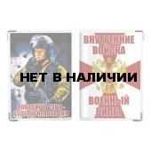 Обложка VoenPro на военный билет Внутренние Войска России