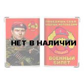 Обложка VoenPro на военный билет Спецназ Внутренних Войск Краповые Береты