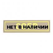 Патч Stich Profi ПВХ СОБР желтый 25х90 мм Цвет: Бежевый