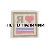 Патч Stich Profi Я люблю Россию 38х38 мм Цвет: Бежевый