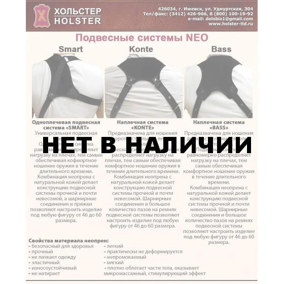 Кобура Holster наплечная вертикального ношения мод. V NEO-CONTE Гроза-02 кожа черный