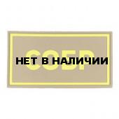 Патч Stich Profi ПВХ СОБР желтый 50х90 мм Цвет: Бежевый