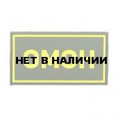 Патч Stich Profi ПВХ ОМОН желтый 50х90 мм Цвет: Олива