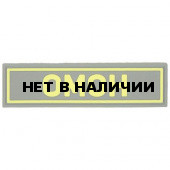 Патч Stich Profi ПВХ ОМОН желтый 25х90 мм Цвет: Олива