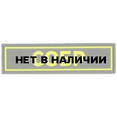 Патч Stich Profi ПВХ СОБР желтый 25х90 мм Цвет: Олива
