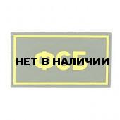 Патч Stich Profi ПВХ ФСБ желтый 50х90 мм Цвет: Олива