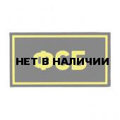 Патч Stich Profi ПВХ ФСБ желтый 50х90 мм Цвет: Черный