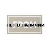 Патч Stich Profi ПВХ ГРОМ белый 50х90 мм Цвет: Бежевый