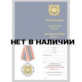 Бланк VoenPro удостоверения к кресту 100 лет Полиции России