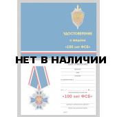 Бланк VoenPro удостоверения к медали 100 лет ФСБ