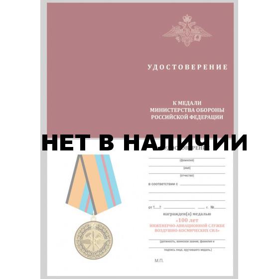 Бланк VoenPro удостоверения к медали 100 лет инженерно-авиационной службе