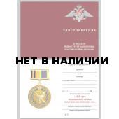 Бланк VoenPro удостоверения к медали 100 лет медицинской службы ВКС