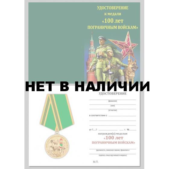 Бланк VoenPro удостоверения к медали 100 лет Погранвойскам