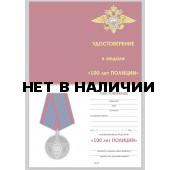 Бланк VoenPro удостоверения к медали 100 лет полиции России