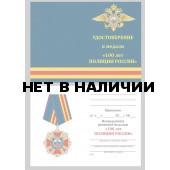 Бланк VoenPro удостоверения к медали 100 лет Полиции