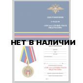 Бланк VoenPro удостоверения к медали 100 лет Службе тыла МВД России