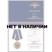 Бланк VoenPro удостоверения к медали 100 лет Уголовному розыску МВД России