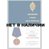 Бланк VoenPro удостоверения к медали 100 лет ВЧК-ФСБ