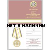 Бланк VoenPro удостоверения к медали 100 лет Войскам Радиационной, химической и биологической защиты