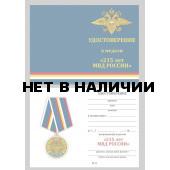 Бланк VoenPro удостоверения к медали 215 лет МВД России