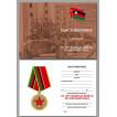 Бланк VoenPro удостоверения к медали 25 лет вывода войск из Афганистана