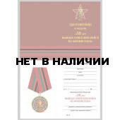 Бланк VoenPro удостоверения к медали 30 лет вывода Советских войск из Афганистана