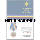 Бланк VoenPro удостоверения к медали 60 лет РВСН