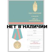 Бланк VoenPro удостоверения к медали 90 лет Пограничной службе ФСБ России