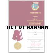 Бланк VoenPro удостоверения к медали Боевое братство 15 лет