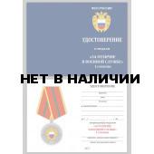 Бланк VoenPro удостоверения к медали ФСО России За отличие в военной службе 1 степени