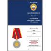 Бланк VoenPro удостоверения к медали ФСО России За отличие в военной службе 2 степени