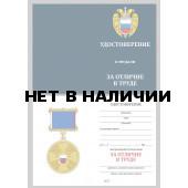 Бланк VoenPro удостоверения к медали ФСО За отличие в труде