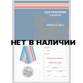 Бланк VoenPro удостоверения к медали РВСН 55 лет