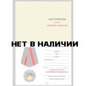 Бланк VoenPro удостоверения к медали Снайпер спецназа